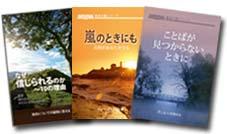 探求の書シリーズ